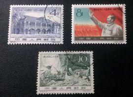 C74 Scott#487-489 25th Anniversary of Zunyi Meeting, 1960 USED China Stamps No.1