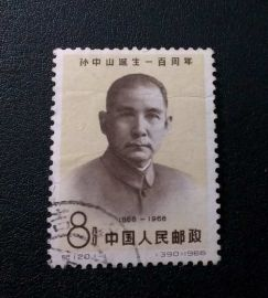 C120 USED Scott#919 Centenary Birth of Dr.Sun Yat-sen, 1966 China Stamps (No.1)