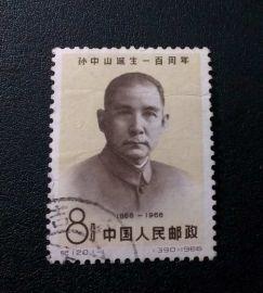 C120 USED Scott#919 Centenary Birth of Dr.Sun Yat-sen, 1966 China Stamps (No.1)