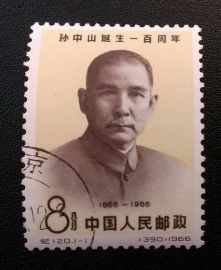C120 CTO Scott#919 Centenary Birth of Dr.Sun Yat-sen, 1966 China Stamps (No.4)