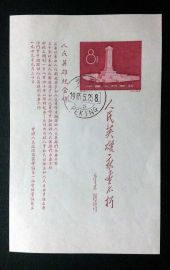 C47M CTO Monument to the People's Heros 1958 China Stamp Souvenir Sheet