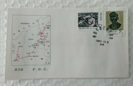 J83 FDC 40th Anniversary of the Death of Dr. D. Kotnis 1982 China Specail Stamps