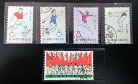 C100 CTO the 1st Emerging Force Sport Games 1963 China Stamps